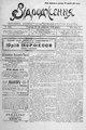 Vidrodzhennia 1918 160.pdf