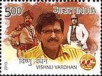 Vishnuvardhan 2013 stamp of India.jpg