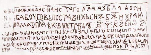 Vitovnica inscription