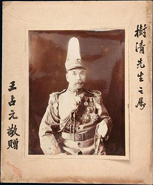 Wang Zhanyuan - Image: Wang Zhanyuan 1