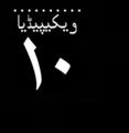 Wiki10 urdu2.png