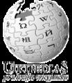 Wikipedia-logo-jbo.png