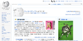 Wikipedia japanese introducing.png