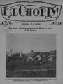 """Къ Спорту"" 25 сентября 1916 года (обложка).png"