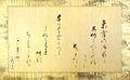 Épisode du Genji-monogatari (détail 3) par Gukei.jpg