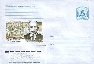 почтовый конверт со знаком а