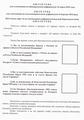 Бюллетень для голосования на референдуме 2014 года (Крым).png