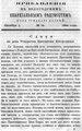 Вологодские епархиальные ведомости. 1894. №19, прибавления.pdf