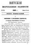 Вятские епархиальные ведомости. 1868. №13 (офиц.).pdf