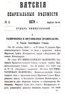 Вятские епархиальные ведомости. 1870. №08 (офиц.).pdf