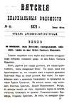 Вятские епархиальные ведомости. 1871. №12 (дух.-лит.).pdf