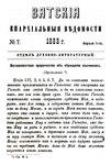 Вятские епархиальные ведомости. 1883. №07 (дух.-лит.).pdf