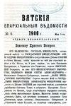 Вятские епархиальные ведомости. 1900. №09 (неофиц.).pdf
