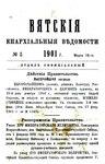 Вятские епархиальные ведомости. 1901. №06 (офиц.).pdf