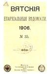 Вятские епархиальные ведомости. 1906. №35 (офиц.).pdf
