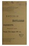 Вятские епархиальные ведомости. 1917. №07-08 (офиц.).pdf