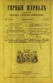 Горный журнал, 1879, №12 (декабрь).pdf
