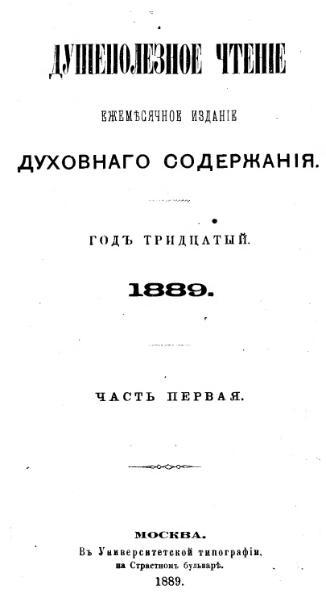 File:Душеполезное чтение. 1889, январь.djvu