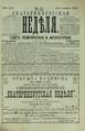 Екатеринбургская неделя. 1892. №45.pdf