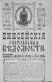 Енисейские епархиальные ведомости. 1915. №19.pdf