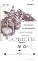 Журнал «Артист». №15.pdf