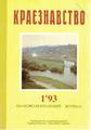 Журнал «Краєзнавство», 1993. – Ч. 1.pdf