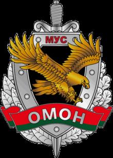Знак ОМОН (Беларусь) .png
