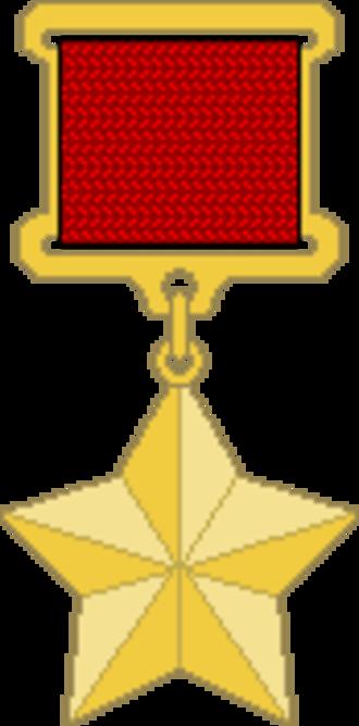 Oles Honchar - Image: Золотая Звезда Героя Советского Союза