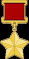 Золотая Звезда Героя Советского Союза.png