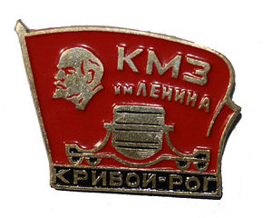 ArcelorMittal Kryvyi Rih - Soviet corporate pin