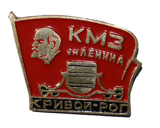 ArcelorMittal Kryvyi Rih - Soviet corporate pin