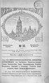 Киевские епархиальные ведомости. 1904. №33. Часть офиц.pdf