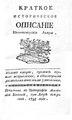 Краткое историческое описание Киевопечерския лавры Самуил 1795 -rsl01003337185-.pdf