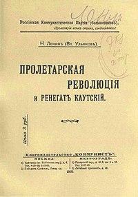 Ленин - Пролетарская революция и ренегат Каутский (1918).jpg