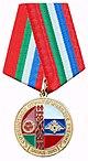 Медаль «Совместное стратегическое учение - Запад 2013».jpg