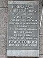 Мемор. доска кав. 3 орд. Ленина И.С. Белостоцкому (Челябинск).Крупный план.jpg