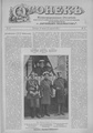 Огонек 1901-13.pdf