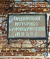 Ординский историко-краеведческий музей. Табличка.jpg