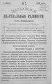 Полтавские епархиальные ведомости 1900 № 07 Отдел официальный. (1 марта 1900 г.).pdf