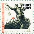 Почтовая марка СССР № 3236. 1965. 60-летие Первой русской революции.jpg