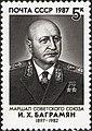 Почтовая марка СССР № 5895. 1987. 90 лет со дня рождения И. Х. Баграмяна.jpg