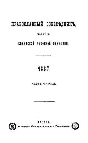 File:Православный собеседник, 1887. Часть 3.pdf