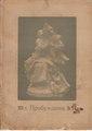 Пробуждение 1915 № 1.pdf
