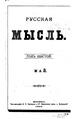 Русская мысль 1885 Книга 05.pdf