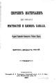 СМОМПК 1897 23.pdf