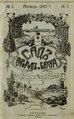Сад Огород и Бахча 1911 №1.pdf