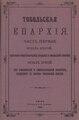 Тобольская епархия. Ч. 1, отд. 2-3. (1892).pdf