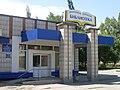 Центральная городская библиотека города Димитровграда.jpg