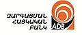Զարգացման Հայկական Բանկ լոգո.jpg