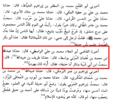 تاريخ بغداد مدينة السلام ج 15 موسى واصل.png